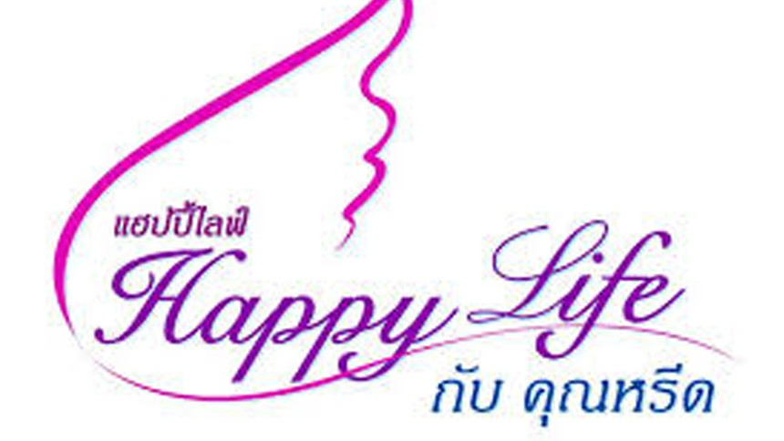 Happy Life กับคุณหรีด 270364 EP.50