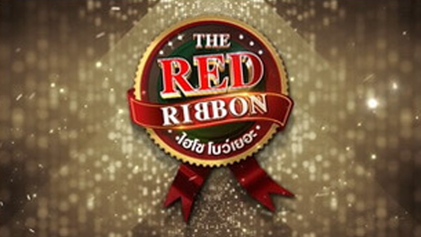 THE RED RIBBON OUTDOOR SS2 ไฮโซโบว์เยอะ ซีซั่น2 | 28.02.64 EP.33