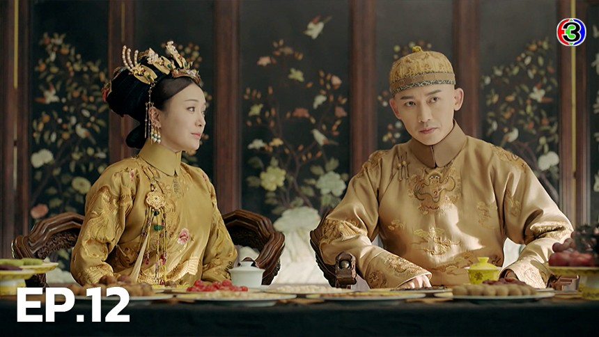 Story of Yanxi Palace เล่ห์รักตำหนักเหยียนสี่ EP.12