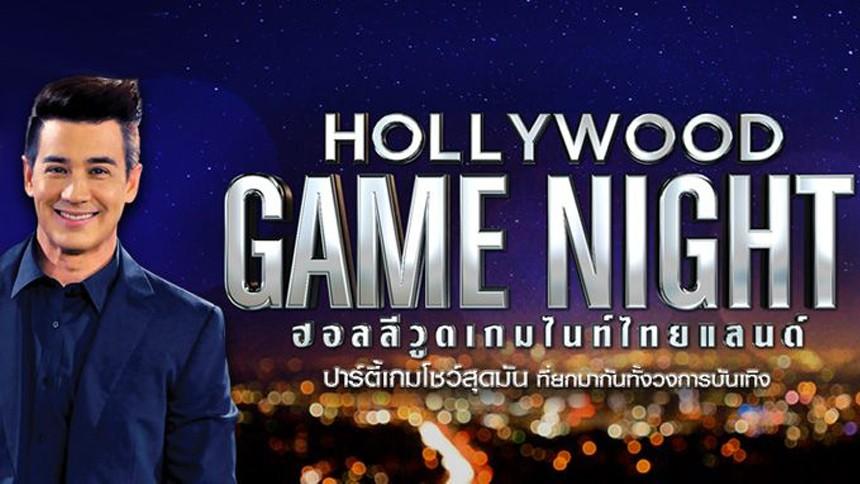HOLLYWOOD GAME NIGHT THAILAND S.3 | EP.85 ปัญ,มิวสิค,เนยVSค่อม,บอล,นุ้ย [1/6] | 24.01.64 EP.85