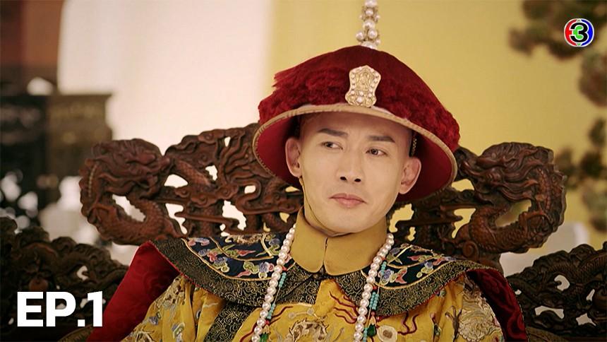 Story of Yanxi Palace เล่ห์รักตำหนักเหยียนสี่ EP.1