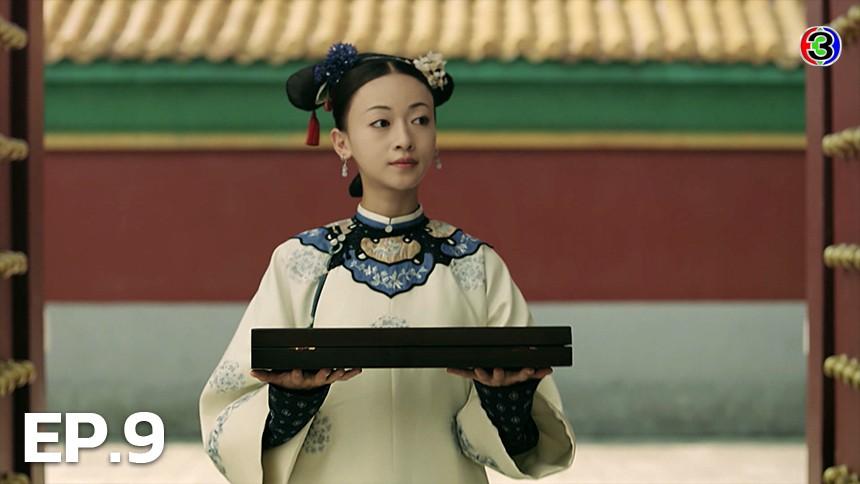Story of Yanxi Palace เล่ห์รักตำหนักเหยียนสี่ EP.9