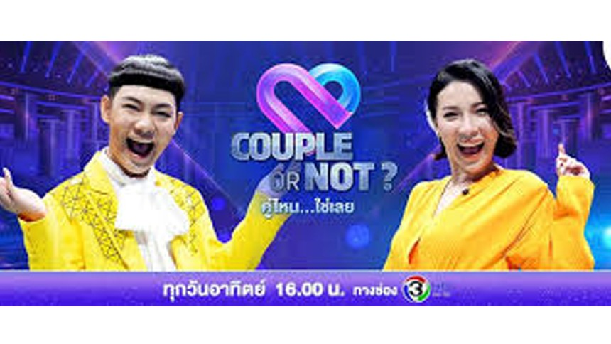 Couple or Not? คู่ไหน..ใช่เลย | 21 มี.ค. 64 | [FULL] EP.117
