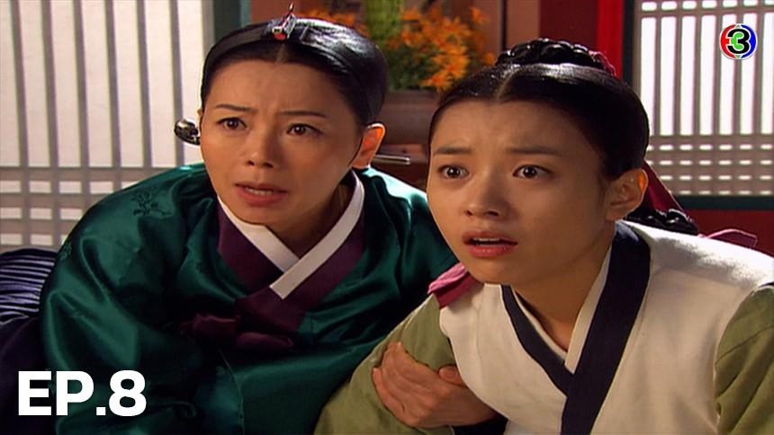 Dong Yi, The Jewel in the Crown ทงอี จอมนางคู่บัลลังก์ EP.8