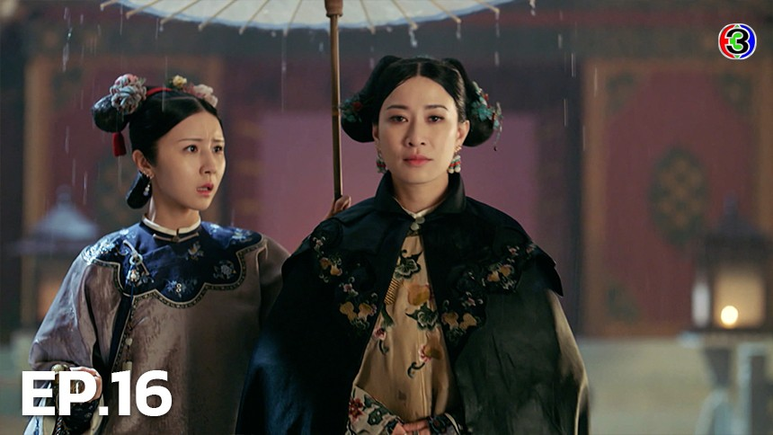 Story of Yanxi Palace เล่ห์รักตำหนักเหยียนสี่ EP.16