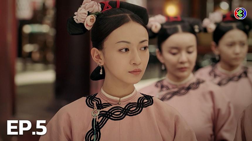 Story of Yanxi Palace เล่ห์รักตำหนักเหยียนสี่ EP.5