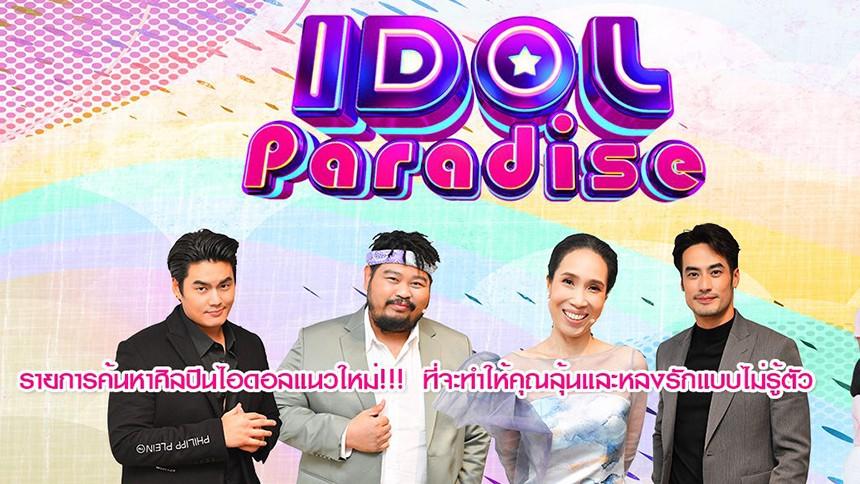 Idol Paradise l EP.1 l 31 ม.ค. 64 EP.1