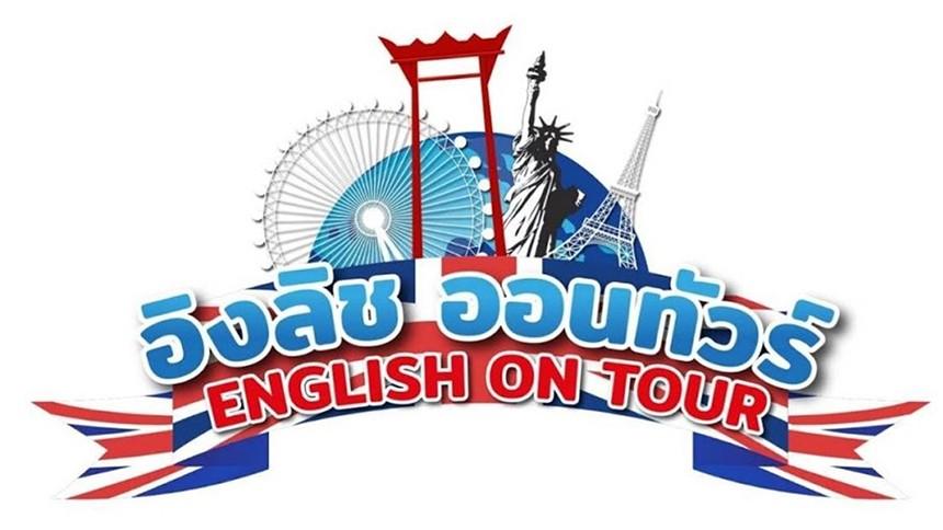 English On Tour l ตอน เมื่อมนุษย์ป้านิน่า English On Tour เกิดอยากไฮเทค l EP.1 EP.117