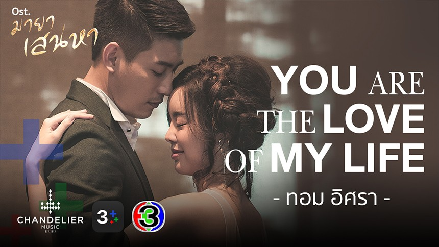 You are the love of my life Ost.มายาเสน่หา | ทอม อิศรา | Official MV