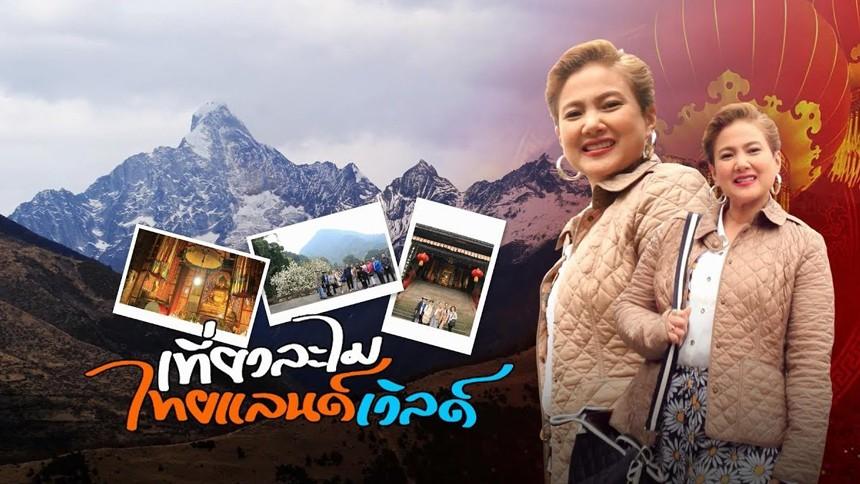 เที่ยวละไมฯ หอมอย่างไทยที่บ้านยาหอม | เที่ยวละไมไทยแลนด์เวิลด์...CH.3 ( 14 มี.ค. 2564 ) EP.61
