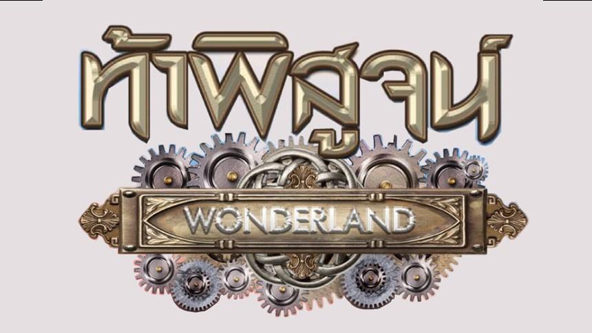 ท้าพิสูจน์ Wonderland EP.34