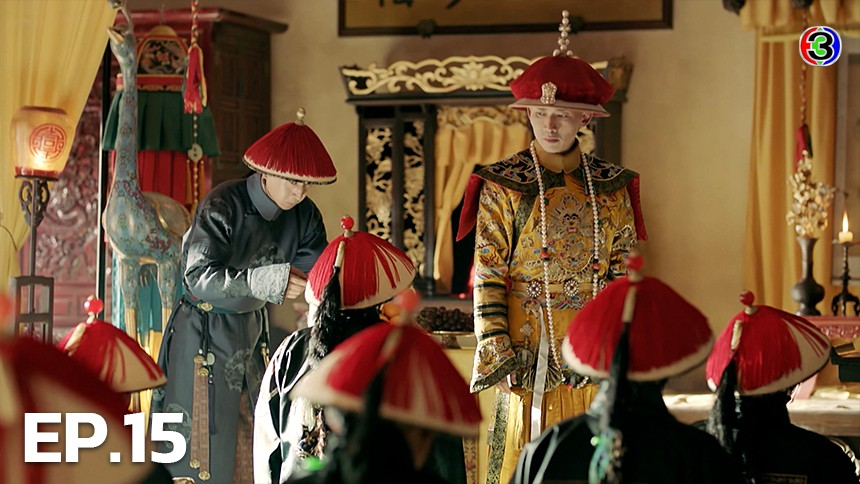 Story of Yanxi Palace เล่ห์รักตำหนักเหยียนสี่ EP.15