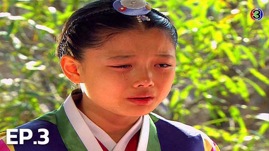 Dong Yi, The Jewel in the Crown ทงอี จอมนางคู่บัลลังก์ EP.3