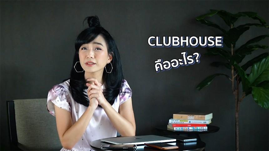 ดิจิตอลไทยแลนด์ | Clubhouse คืออะไร  | 06-03-2021 EP.57
