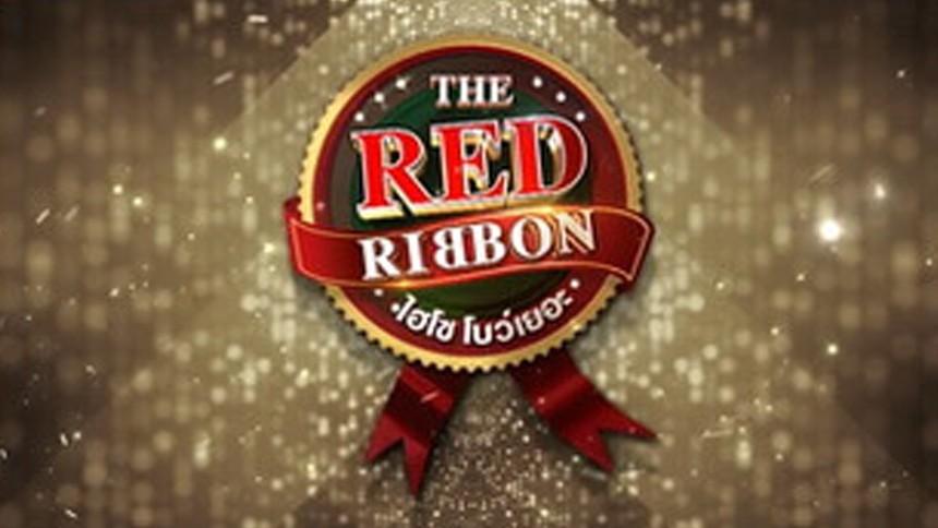 THE RED RIBBON ไฮโซโบเยอะ ภารกิจติดโบ | EP.2 [1/4] | 14.03.64 EP.35