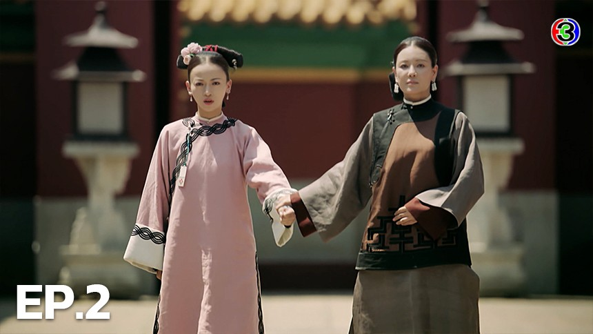 Story of Yanxi Palace เล่ห์รักตำหนักเหยียนสี่ EP.2
