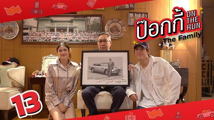 สานฝันคุณปู่ ซื้อของในฝันให้ฉลองวันเกิด | ป๊อกกี้ On the Run The Family EP.13