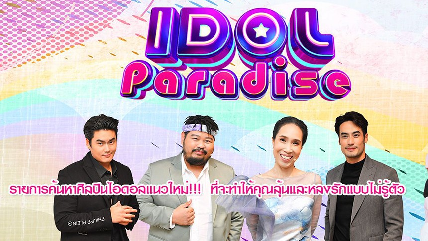 Idol Paradise l EP.4 l Dance Battle l 21 ก.พ. 64 EP.4