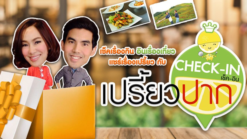 เปรี้ยวปาก | 20 มีนาคม 2564 | Kenn's | จุ๋ม Noodles | Paknang | DAI LOU | HD EP.56