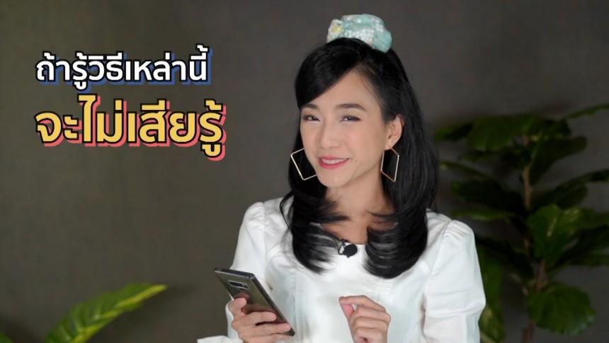 ดิจิตอลไทยแลนด์ | วิธีตรวจสอบมิจฉาชีพหลอกบริจาคเงิน | 27-03-2021 EP.60