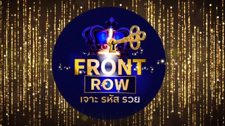 FRONT ROW เจาะรหัสรวย l รหัสรัก น้ำหวาน-นาวิน ตาร์ ดีกรีหวาน 5 ปี ไม่มีแผ่ว l 16.04.64 EP.3