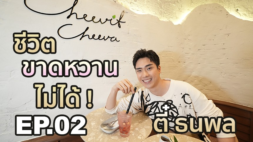 Exclusive clip by ตี๋ ธนพล EP.2