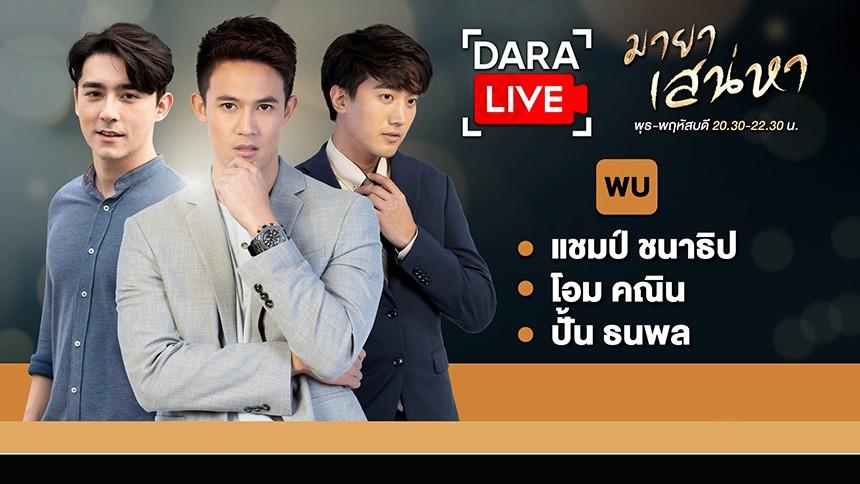 Dara Live l แชมป์ ชนาธิป,โอม คณิน,ปั้น ธนพล EP.33