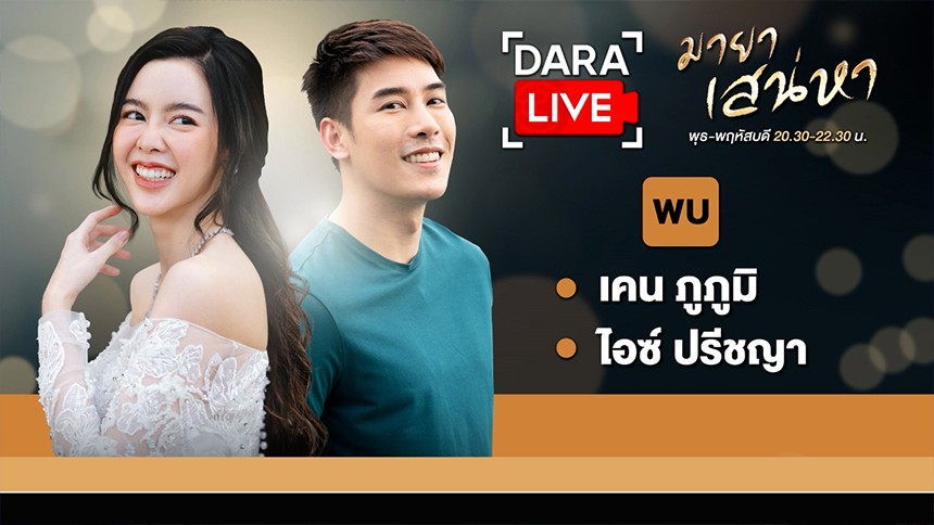 Dara Live l เคน ภูภูมิ, ไอซ์ ปรีชญา EP.31