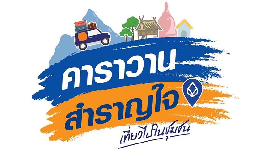 เที่ยวคูล ๆ ดูเสน่ห์ทะเลอ่าวไทย ที่ชุมชนบ้านบางคู จ.นครศรีธรรมราช / คาราวานสําราญใจซีซั่น 4 ตอน 57 EP.57