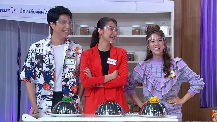 เปิดครัวต้อนรับสามนักแสดงมากฝีมือ