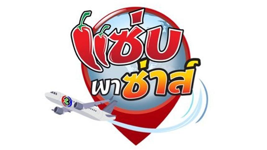 น้ำอบไทยในวัง lรายการแซ่บพาซ่าส์l ออกอากาศวันที่ 06 เมษายน 2564 EP.50