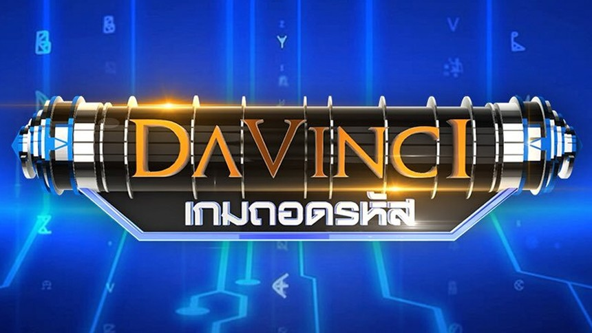 DAVINCI เกมถอดรหัส EP.344