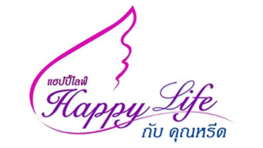 Happy Life กับคุณหรีด 010564 EP.55