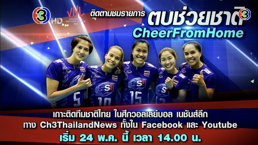 เกาะติดทีมชาติไทย 26 พฤษภาคม 2564 EP.3