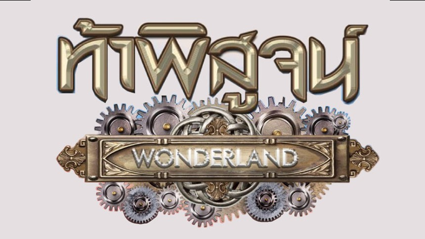ท้าพิสูจน์ Wonderland EP.46