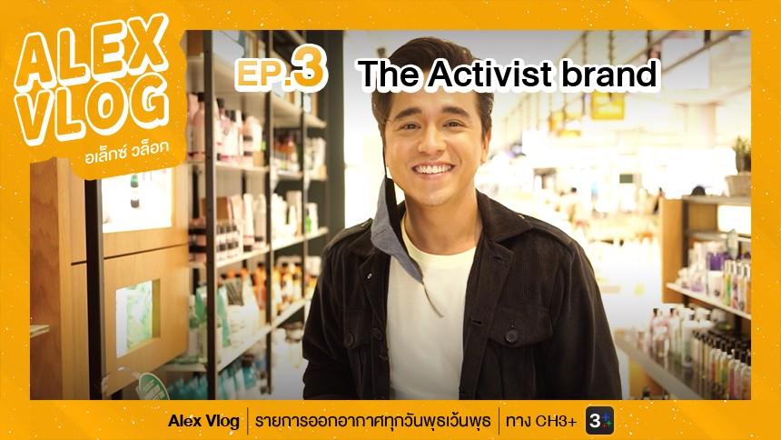 The Activist brand EP.3