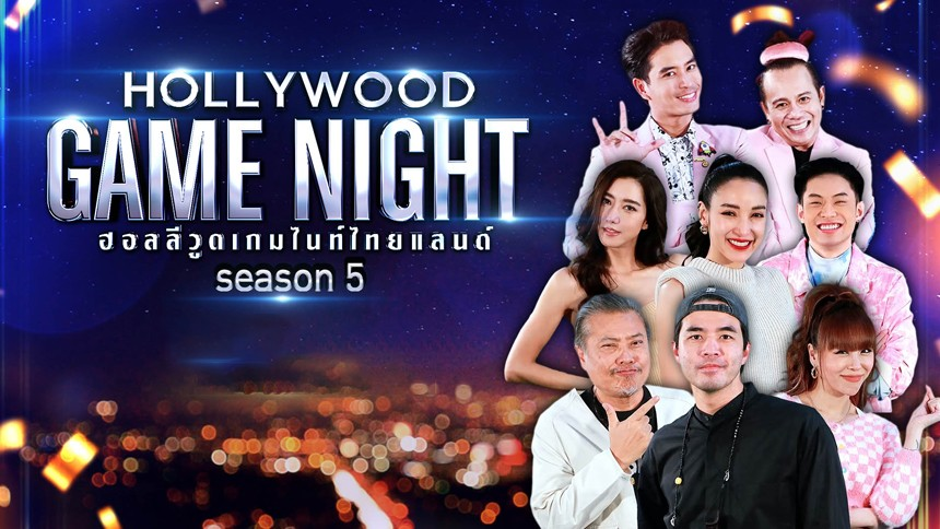 HOLLYWOOD GAME NIGHT THAILAND S.5   EP.1 มะตูม,ไอซ์,แพท VS ว่าน,ซานิ,ป๋อง [1/6]   09.05.64 EP.1
