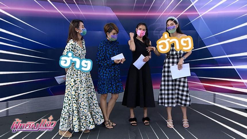 ผู้หญิงยกกำลังแจ๋ว 10-06-2021 EP.323