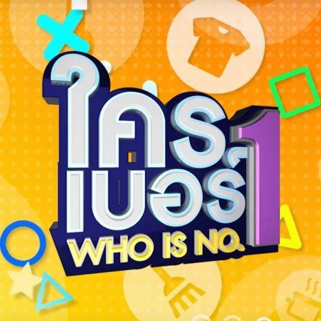 ใครเบอร์หนึ่ง Who is No. 1