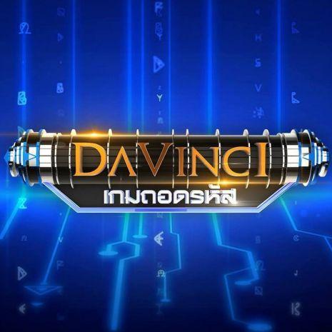 DAVINCI เกมถอดรหัส