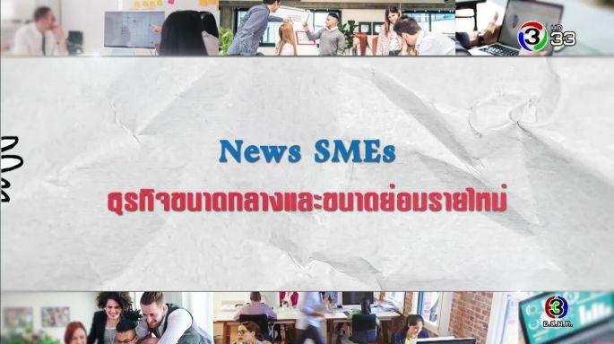ศัพท์สอนรวย | New SME = ธุรกิจขนาดกลางและขนาดย่อมรายใหม่ EP.2