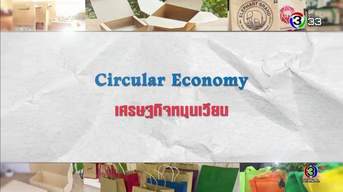 ศัพท์สอนรวย | Circular Economy = เศรษฐกิจหมุนเวียน EP.8