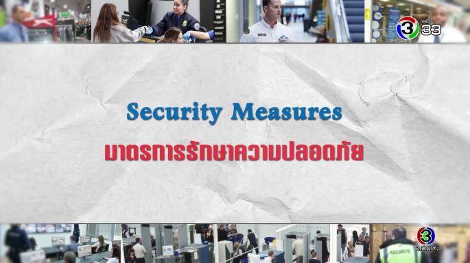 ศัพท์สอนรวย | Security Measures = มาตรการรักษาความปลอดภัย | 27-01-63 | Ch3Thailand EP.10