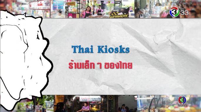 ศัพท์สอนรวย | Thai Kiosks = ร้านเล็กๆ ของไทย EP.1