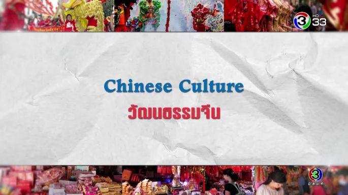 ศัพท์สอนรวย | Chinese Culture = วัฒนธรรมจีน EP.11