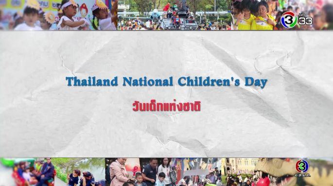 ศัพท์สอนรวย | Thailand National Children's Day = วันเด็กแห่งชาติ EP.7