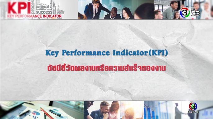 ศัพท์สอนรวย | Key Performance Indicator (KPI) = ดัชนีชี้วัดผลงานหรือความสำเร็จของงาน EP.5