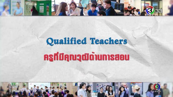ศัพท์สอนรวย | Qualified Teachers = ครูที่มีคุณวุฒิด้านการสอน EP.13