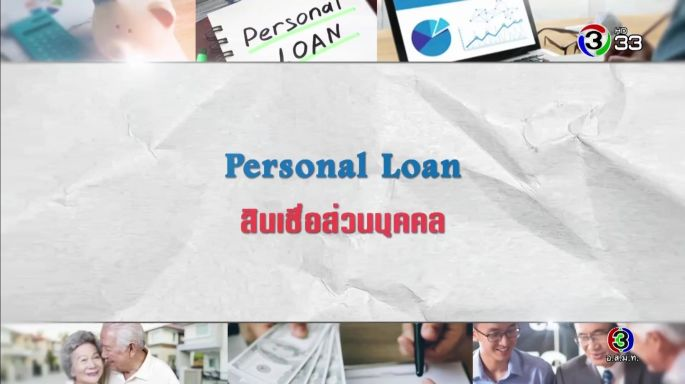 ศัพท์สอนรวย | Personal Loan = สินเชื่อส่วนบุคคล EP.15