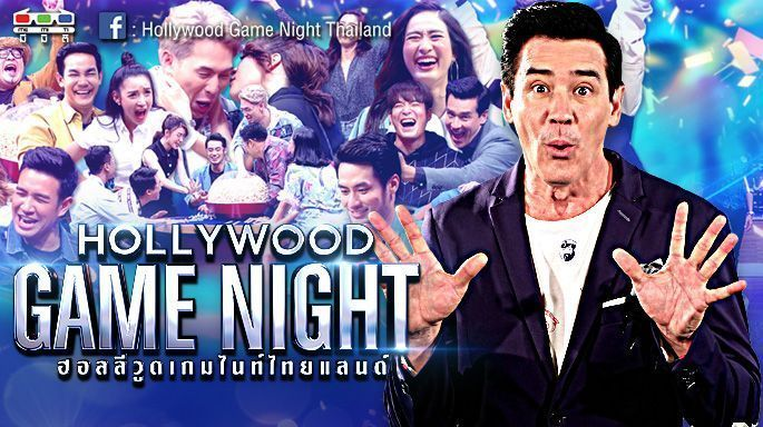 HOLLYWOOD GAME NIGHT THAILAND S.3 | EP.45 ไก่,ฮาย,ตั๊กVSแซ็ค,เต๋า,บอล [1/6] | 05.04.63 EP.2